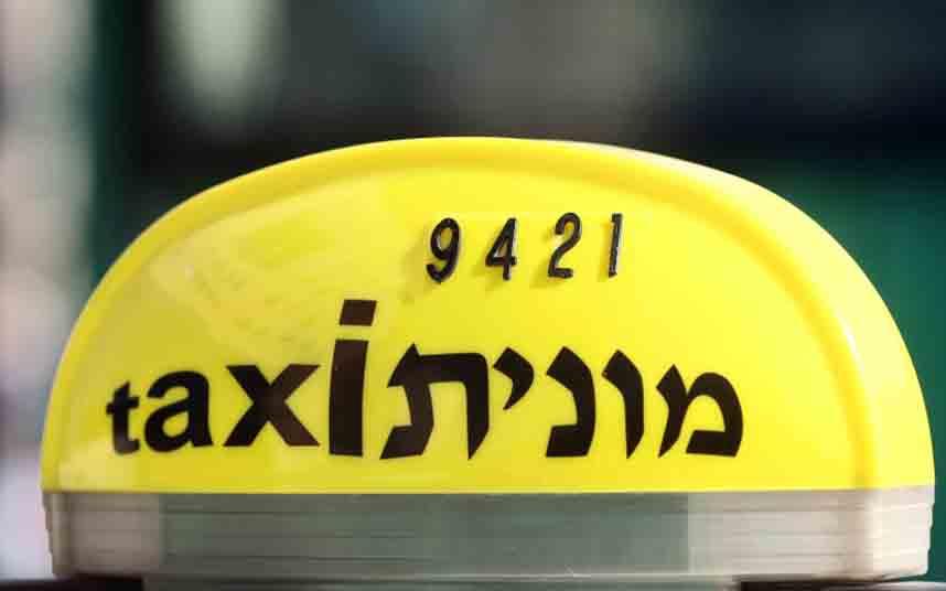 Los taxistas israelitas hacen una marcha lenta en protesta por el cambio de tarifas